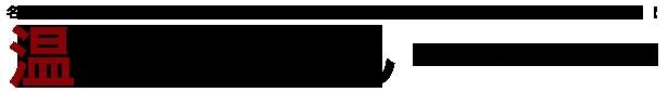 温水器屋さんロゴ
